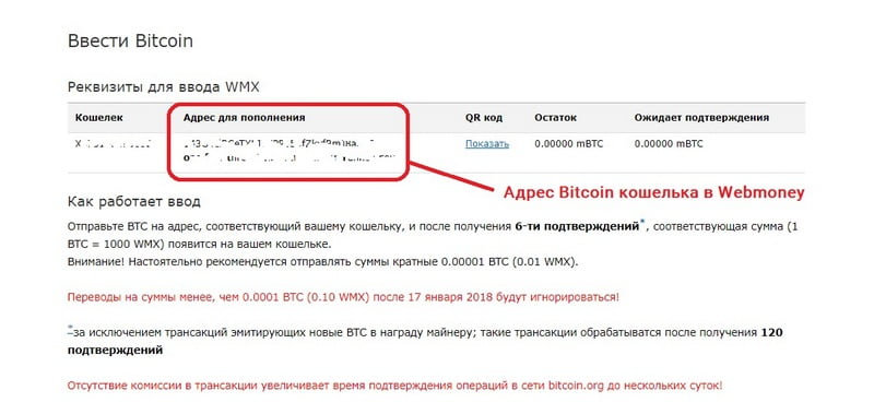 Адрес Биткоин кошелька Webmoney