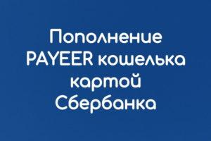 Как пополнить Пайер картой Сбербанка России