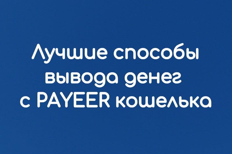Как вывести деньги с кошелька Пайер