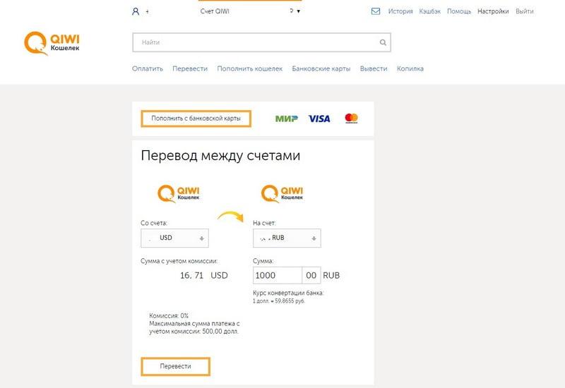 Обмен долларов на рубли в КИВИ кошельке