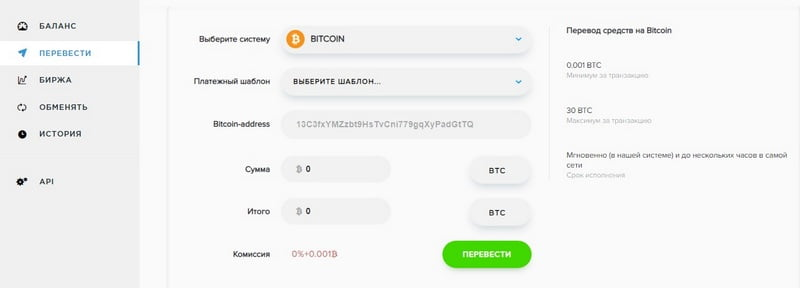 Перевод BTC Payeer на Webmoney