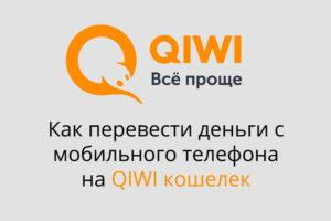 Перевод денег с мобильного телефона на КИВИ кошелек