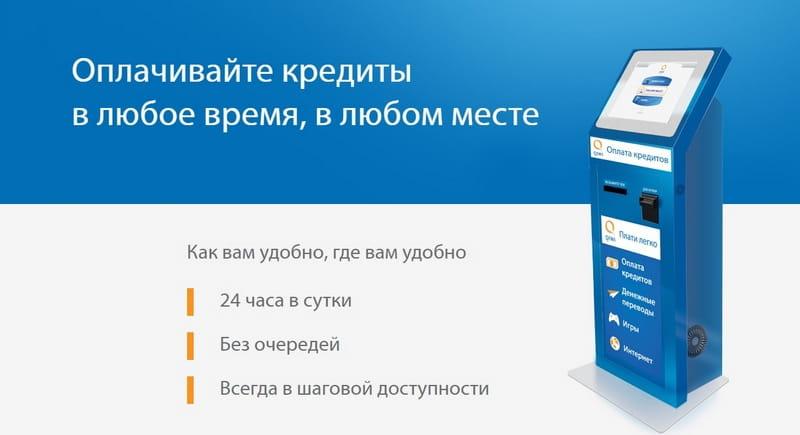 Погашение кредита через КИВИ терминал