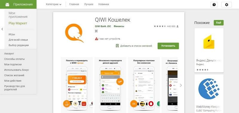 Приложение КИВИ Кошелек Андроид