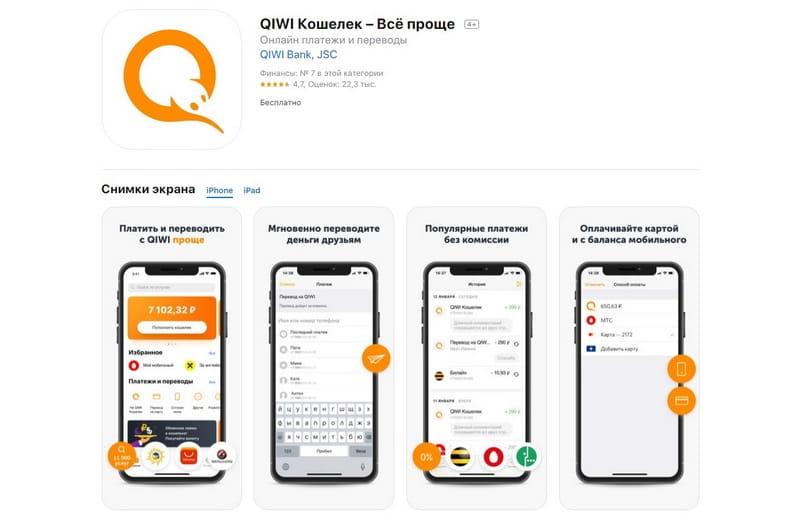 Приложение КИВИ Кошелек iOS