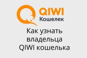 Как узнать владельца QIWI кошелька