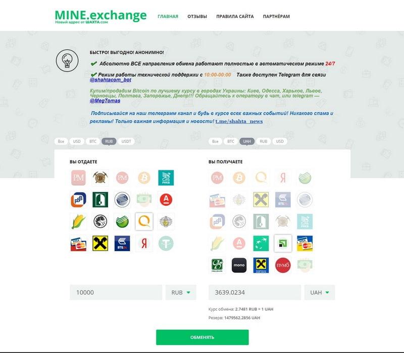 Mine Exchange обмен QIWI-RUBна Privat24-UAH