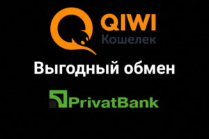 Обмен КИВИ на карту Приватбанка