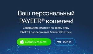 Payeer кошелек в Украине