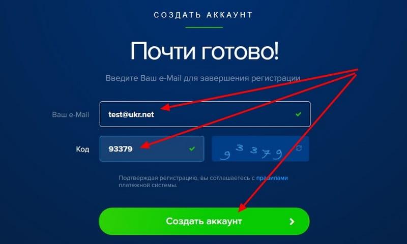 Пайер регистрация в Украине