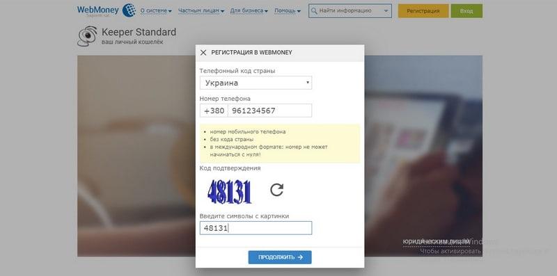 Регистрация кошелька Вебмани в Украине