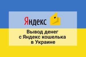 Вывод денег с Яндекс Кошелька в Украине