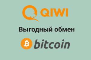 Обмен КИВИ RUB на Биткоин BTC