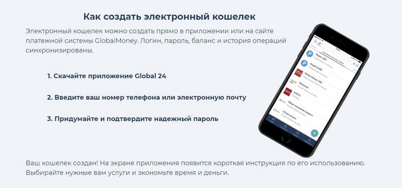 Как создать кошелек Global Money