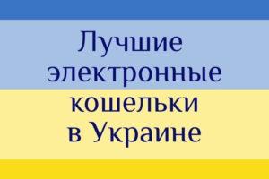 Лучшие электронные кошельки в Украине