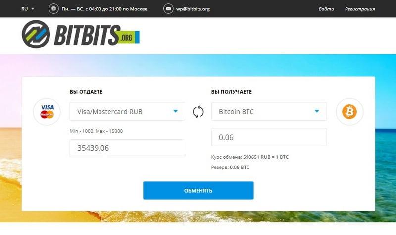 Bitbits org Биткоин обменник