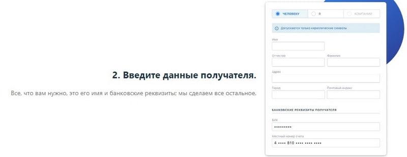 Перевод денег через TransferGo - данные получателя