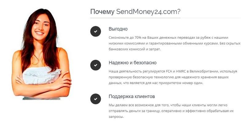 Плюсы Sendmoney24