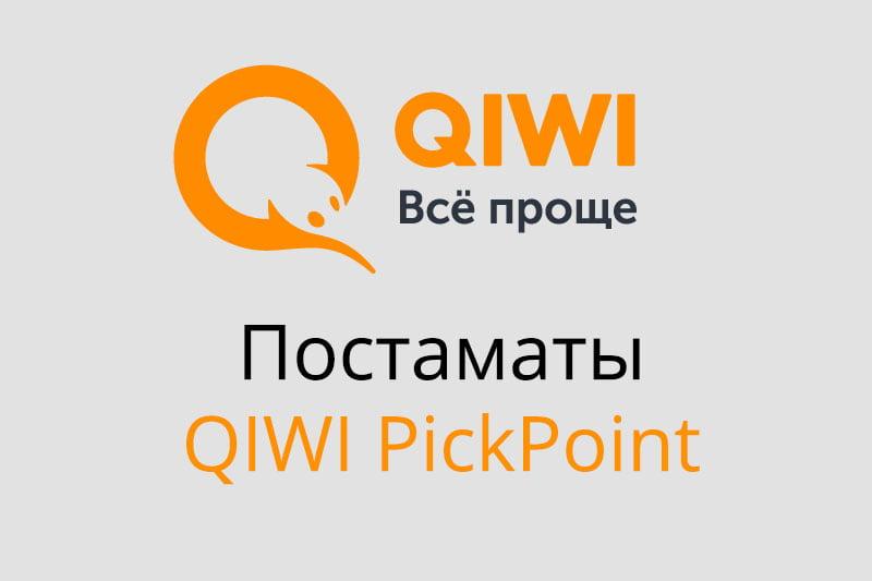 Постамат QIWI PickPoint