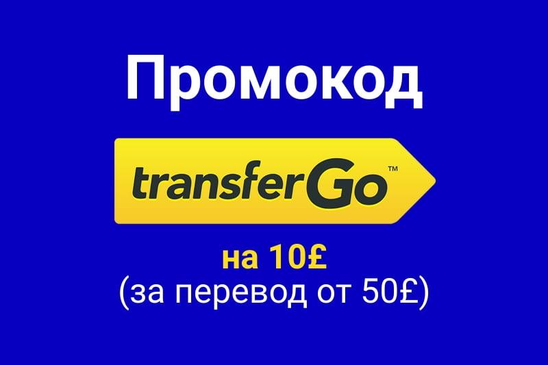 Промокод TransferGo код приглашения