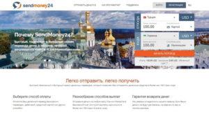 Sendmoney24 com международные денежные переводы