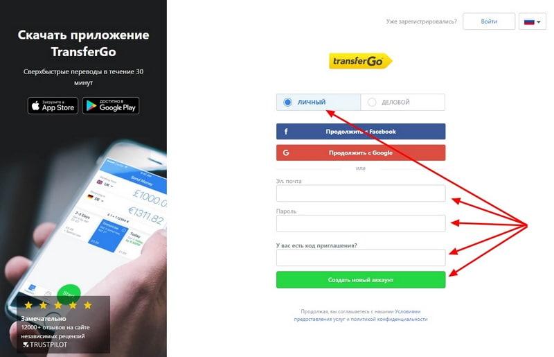 TransferGo регистрация