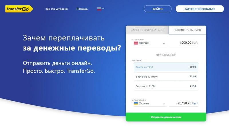 TransferGo система денежных переводов