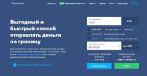 Transferwise сервис денежных переводов