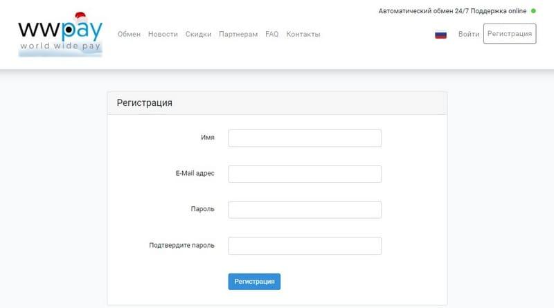 WW-Pay com регистрация