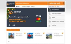 Contact платежная система денежных переводов