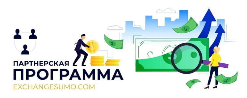 Партнерская программа ExchangeSumo