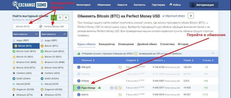 Поиск обменника на ExchangeSumo