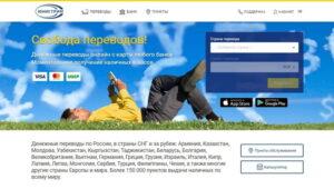 Unistream ru денежные переводы