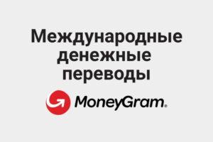MoneyGram денежные переводы