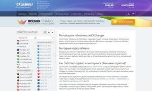 OKchanger ru мониторинг обменных пунктов