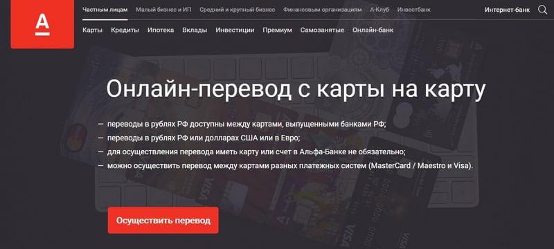 Альфа Банк онлайн перевод с карты на карту