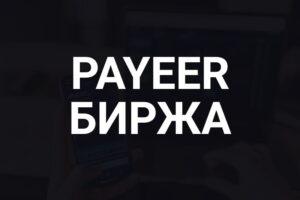 Payeer биржа криптовалют