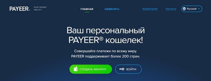 Payeer кошелек для переводов из РФ в Украину