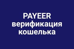 Payeer верификация кошелька