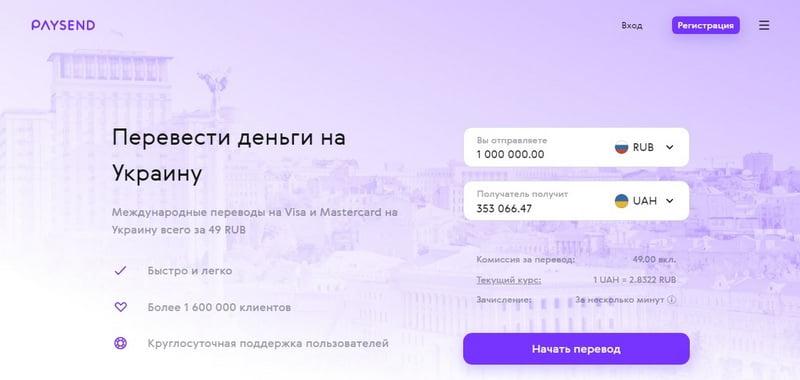 Paysend перевод денег из России в Украину