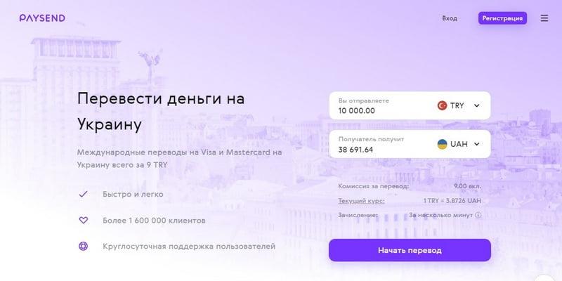 Paysend перевод денег из Турции в Украину
