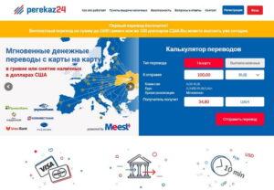 Perekaz24 eu онлайн денежные переводы