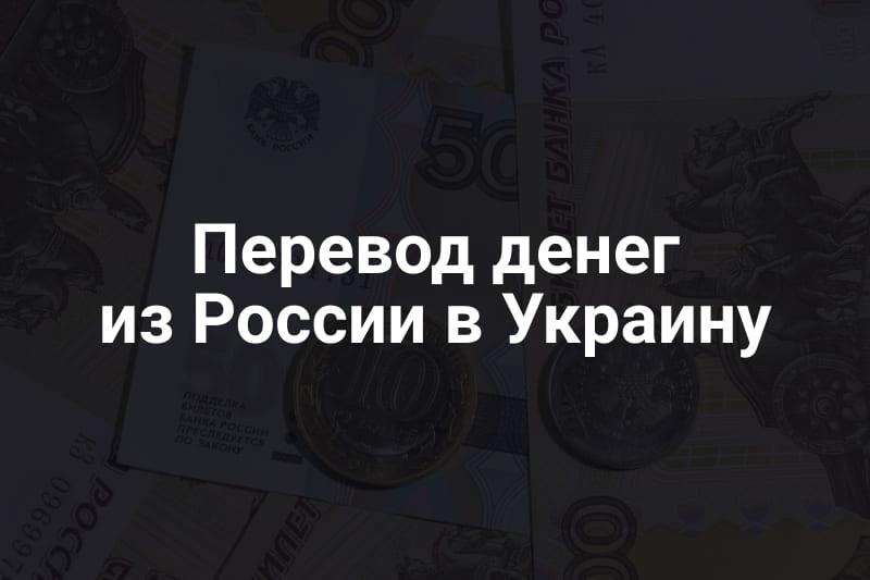 Перевод денег из России в Украину