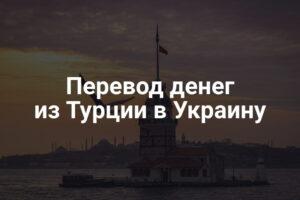 Перевод денег из Турции в Украину