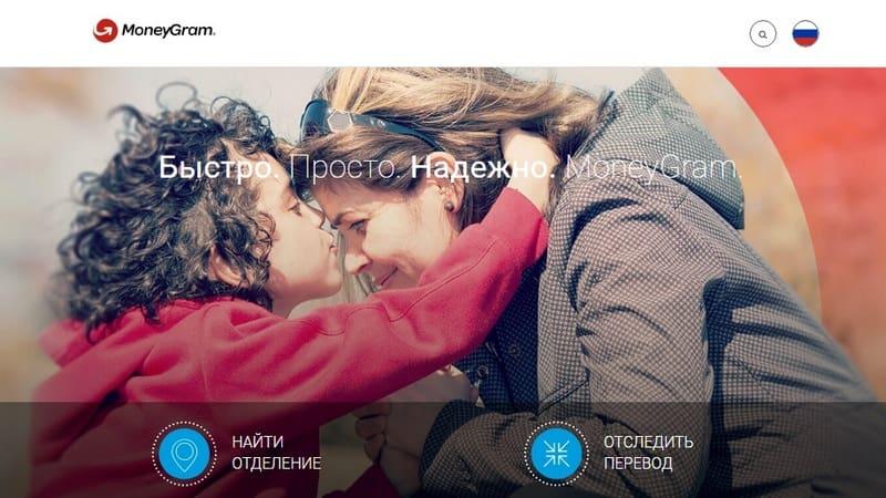MoneyGram перевод денег из России в Украину