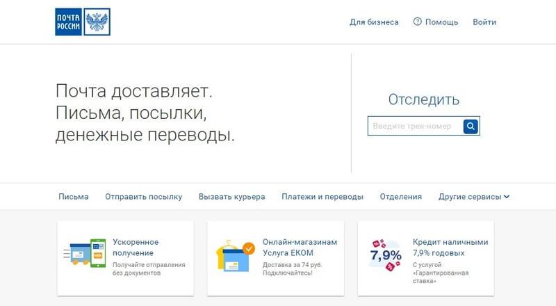 Перевод денег через Почту России