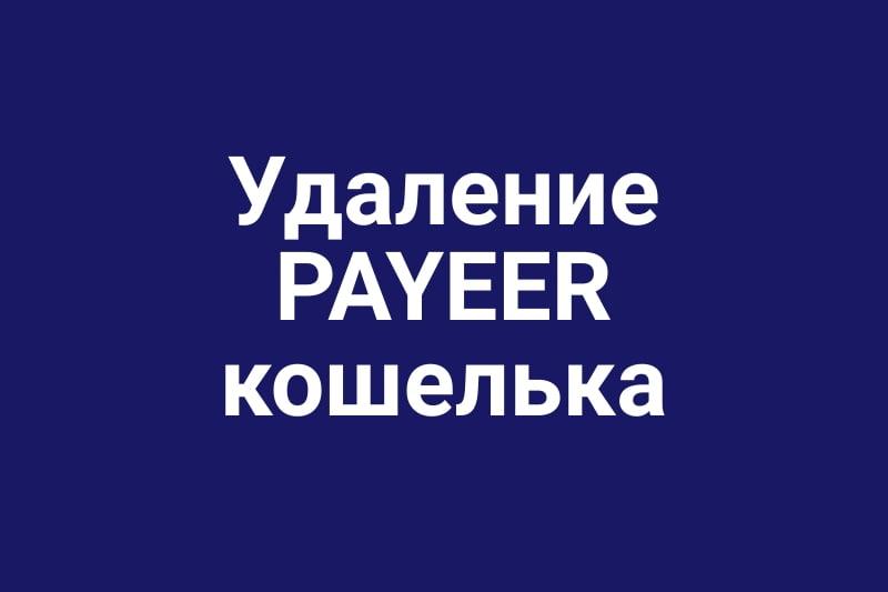Удаление Payeer кошелька