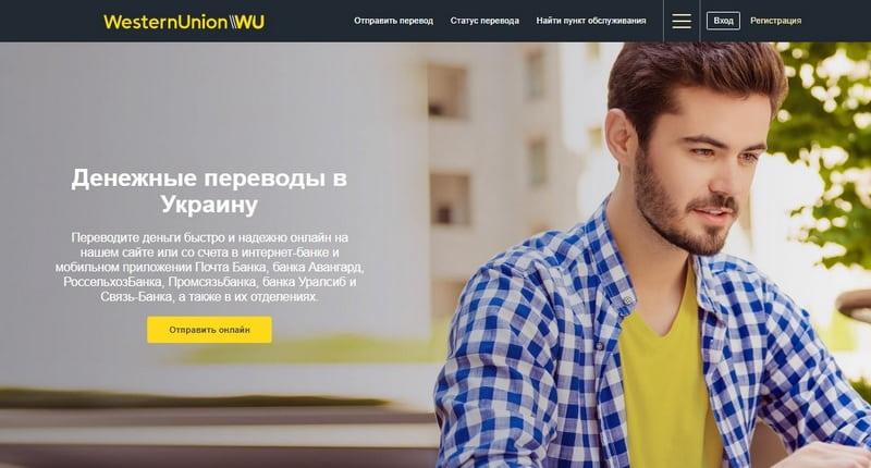 Western Union денежные переводы из России в Украину