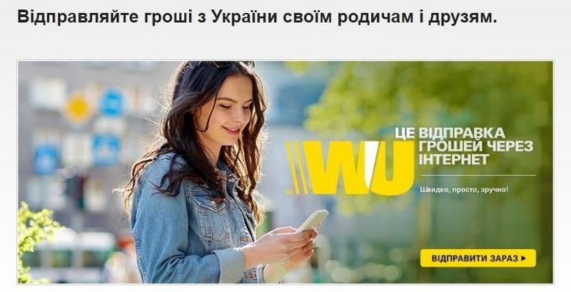 Western Union перевод денег из Турции в Украину