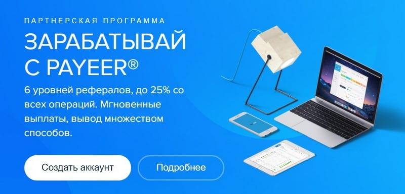 Заработок с партнерской программой Payeer